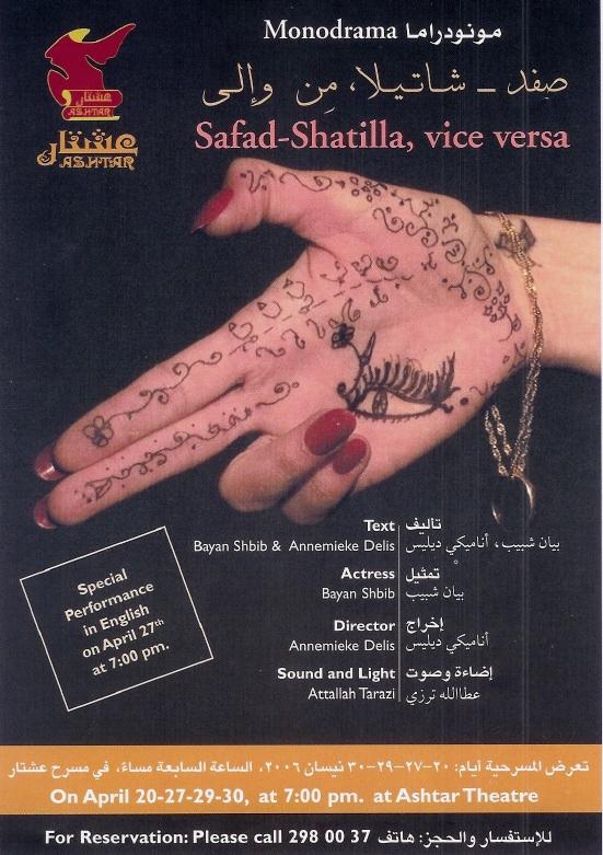 2006_palestine_poster_safad_shatilla