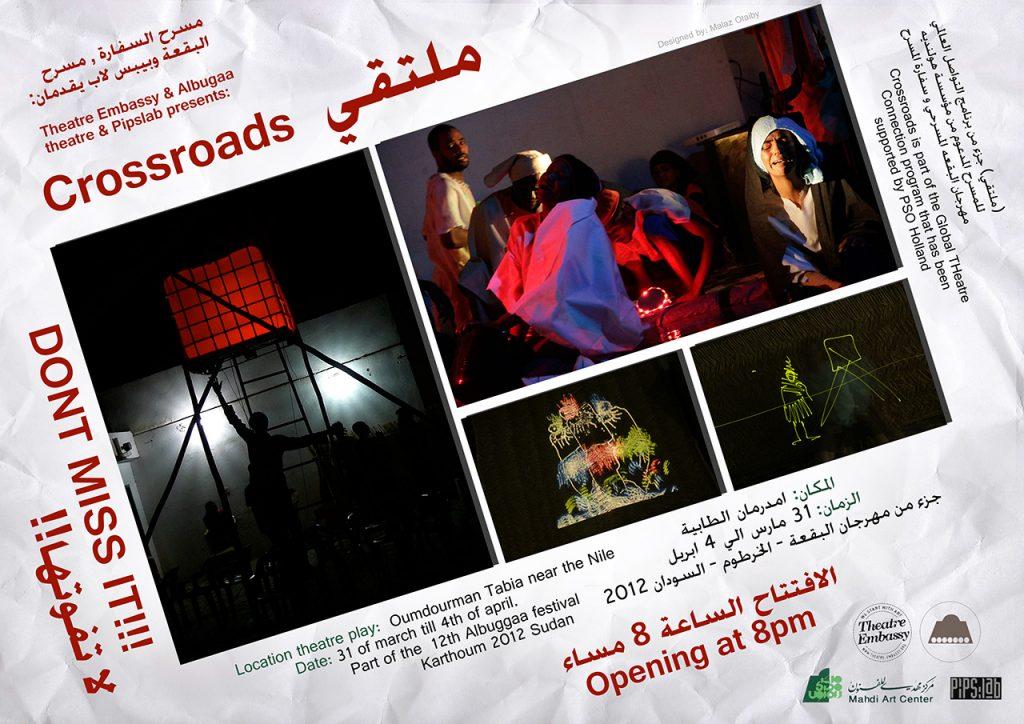 2012_sudan_poster_crossroads